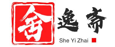 舍逸斋-网站笔记