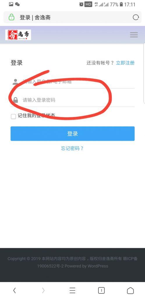 舍逸斋图文发布流程(手机端)